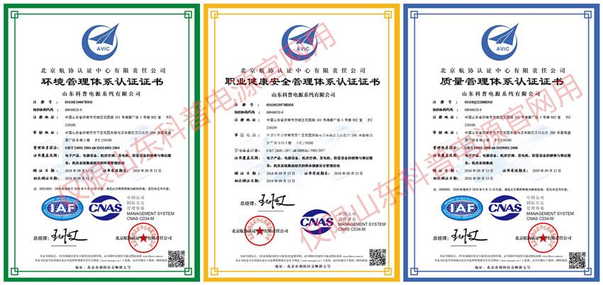 iso质量管理认证证书 山东科普电源