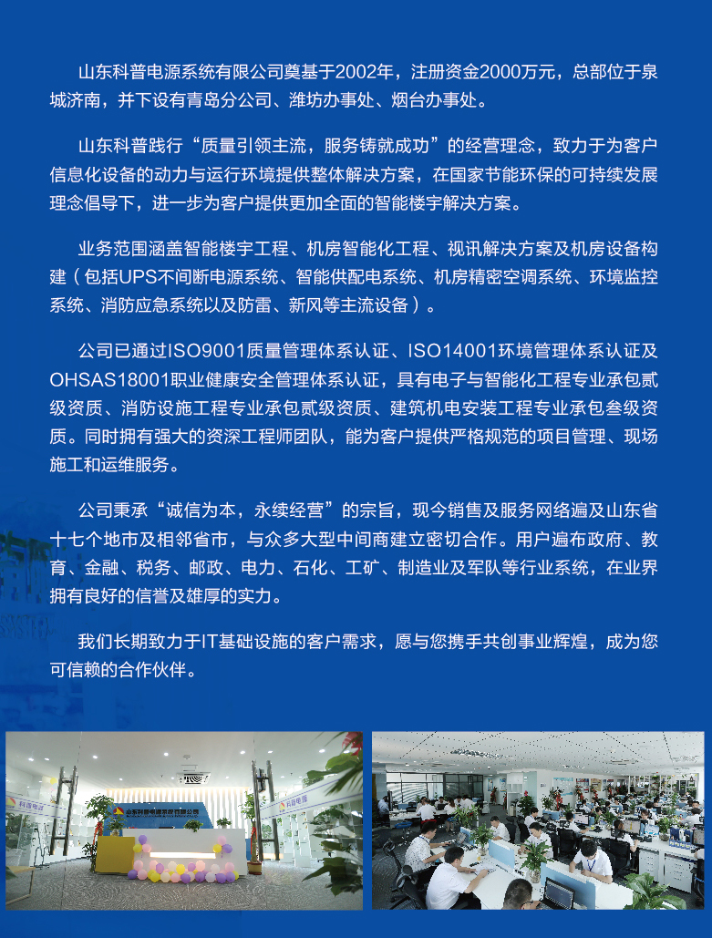 山东科普电源系统有限公司